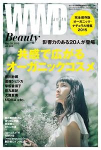28 WWD japan Beauty