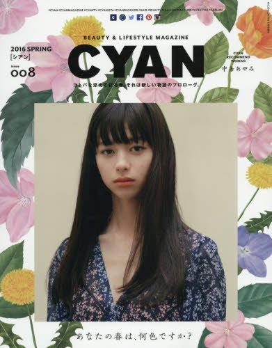 CYAN3月号にローズモイスチャーミルク、インテンシブフローラルオイルが紹介されました。