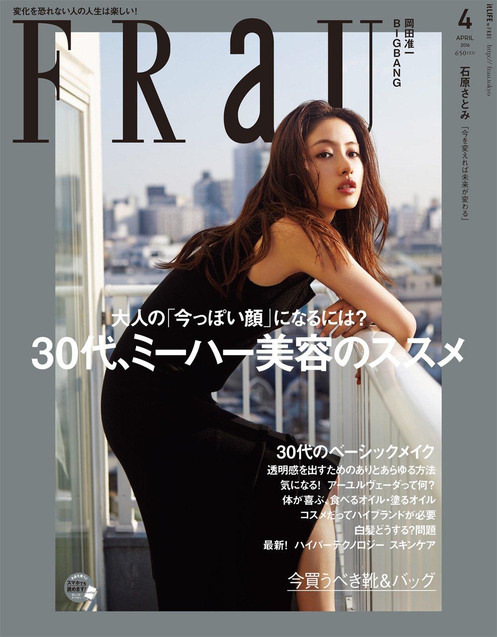 FRAU4月号にピーリングソフトが紹介されました。