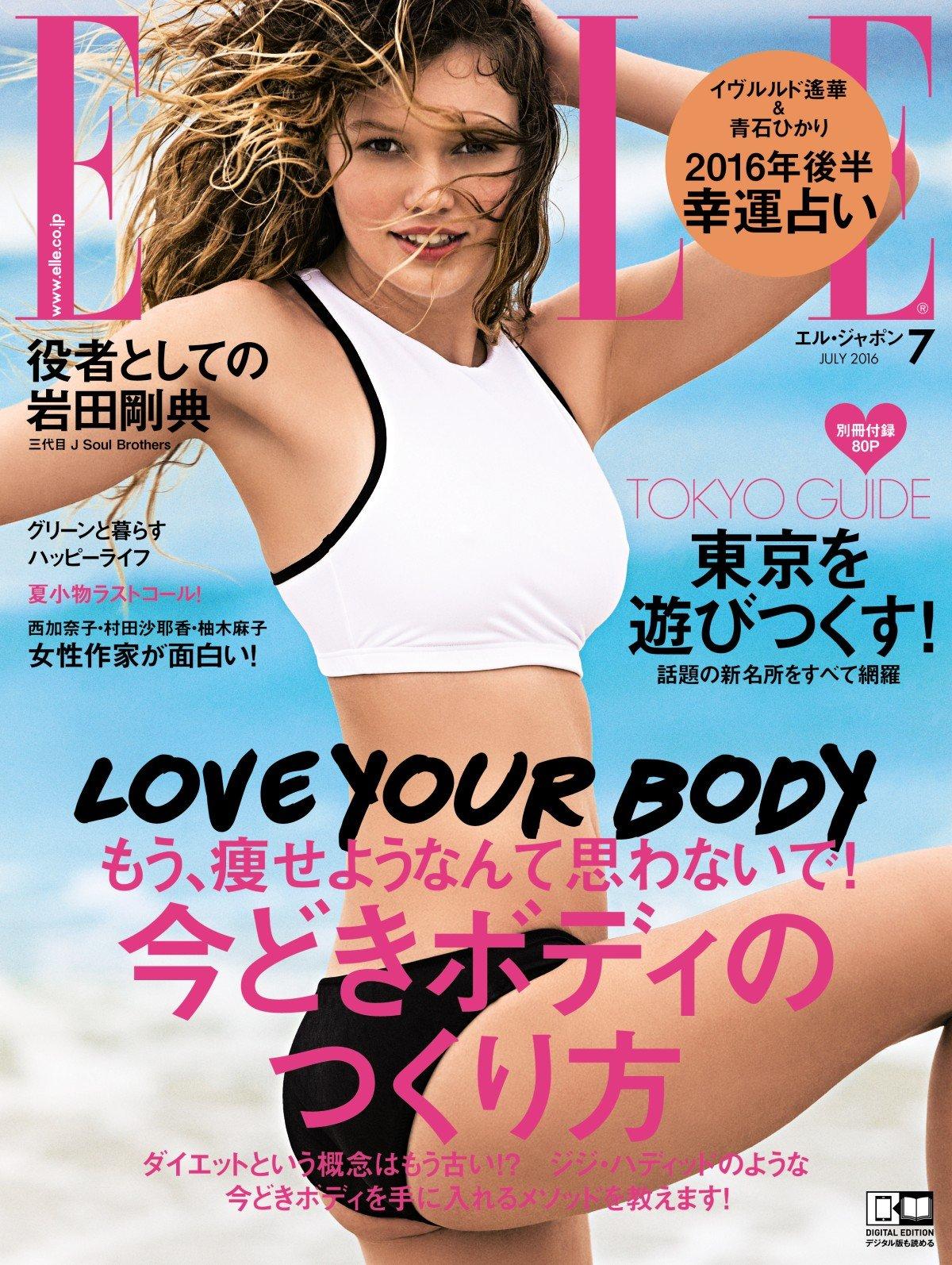 ELLE  JAPON 7月号にローズクレンジングミルクが紹介されました。