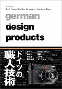 german design productsにローズクレンジングミルク、7ハーブマスクが紹介されました。