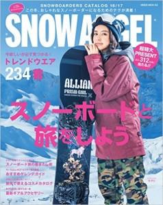 SNOW ANGEL  SNOWBOARDERS CATALOG 16/17にマルティナが紹介されました。