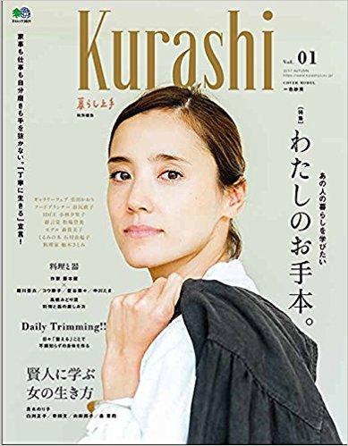 Kurashi vol.01にサルビアクレンジングミルク、7ハーブマスクが紹介されました。
