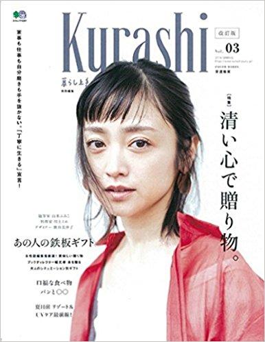 Kurashi vol,3 にマルティナが紹介されました。