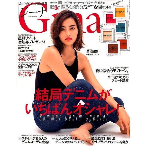 Gina 2018 summer(6月7日発売)にてマルティナが紹介されました。