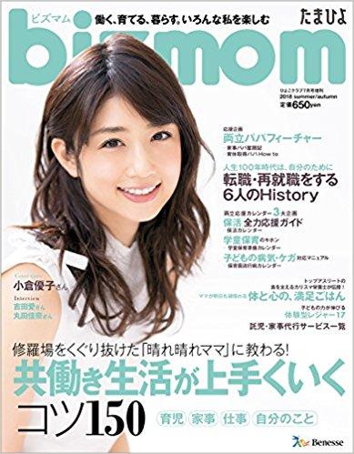 Bizmom ひよこクラブ7月号増刊にてマルティナが紹介されました。