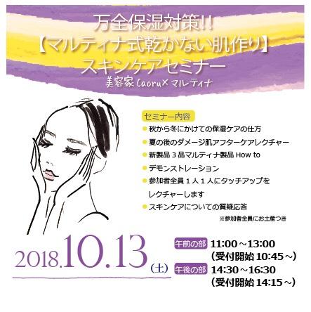 10月13日 (土) マルティナ式乾かない肌作り スキンケアセミナー