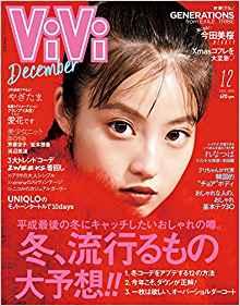 ViVi12月号にマルティナが紹介されました。