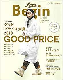 Lala Begin12月号臨時増刊にマルティナが紹介されました。