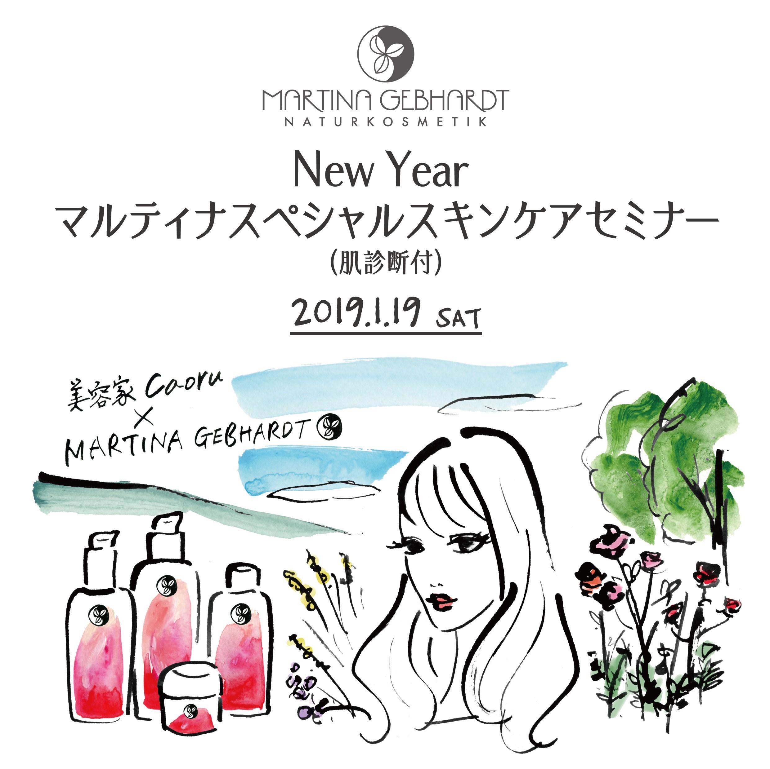 2019年1月19日(土)New Yearマルティナスペシャルスキンケアセミナー