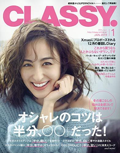 CLASSY 1月号にマルティナが紹介されました。