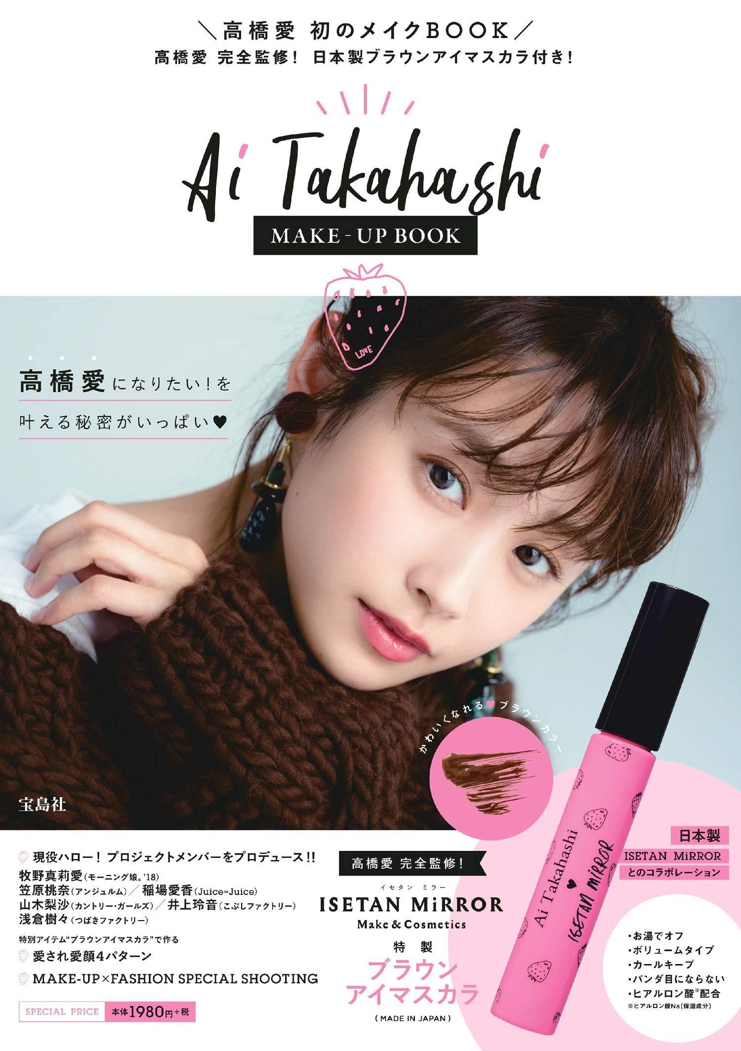 Ai Takahashi MAKE-UP BOOKにマルティナが紹介されました。