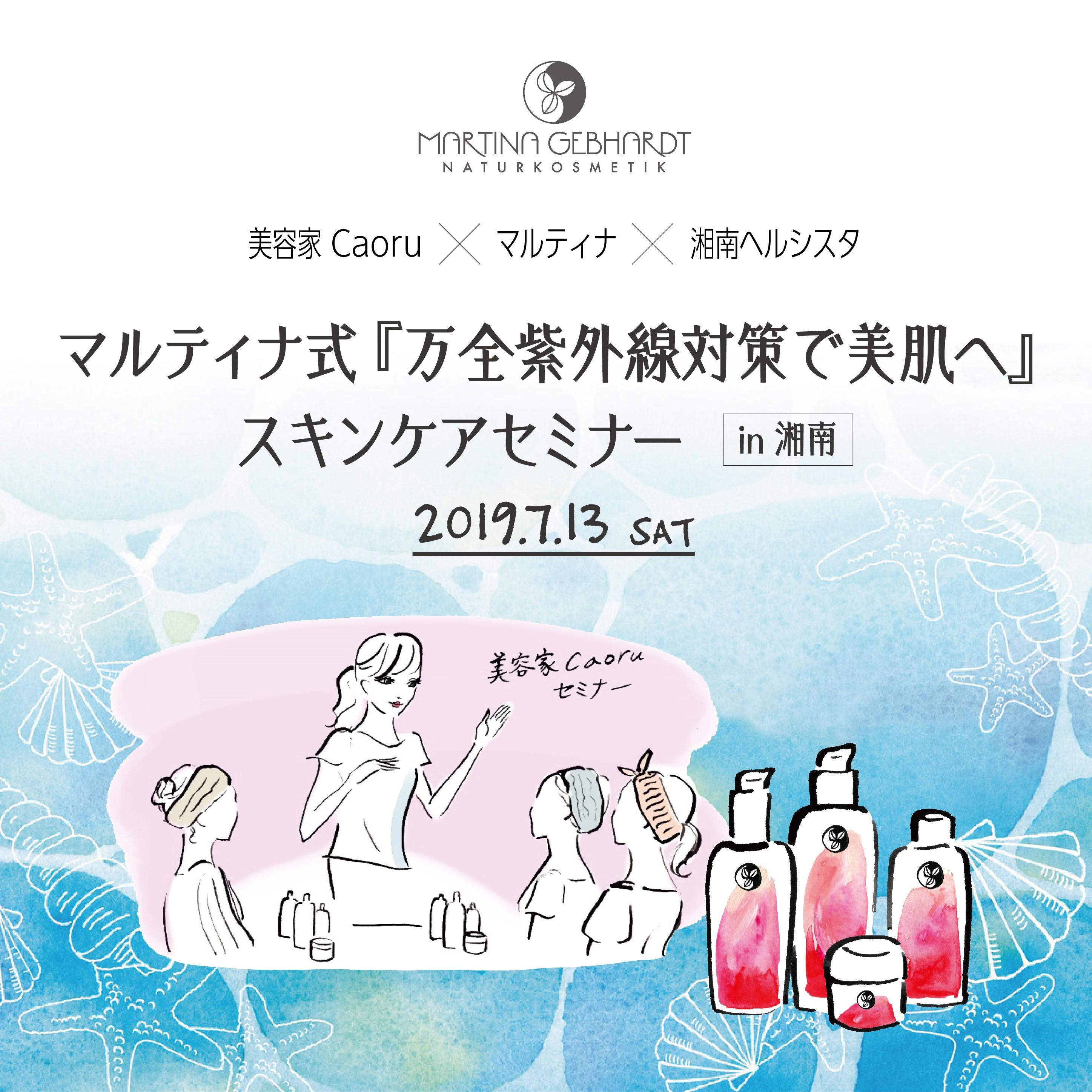 7月13日(土)スキンケアセミナーin湘南開催のご案内