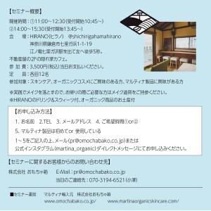 マルティナセミナー2019.7.13③