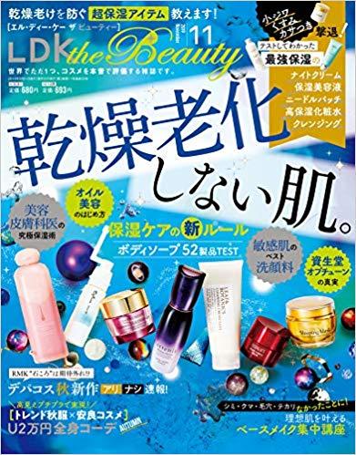 LDK the Beauty 11月号にリッチスキンバルサムが紹介されました。