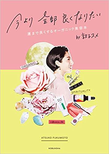 福本敦子さん著 今より 全部 良くなりたい にマルティナが紹介されました。