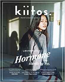 kiitos. vol.15 に7ハーブマスク、ネイルバルサムが紹介されました。