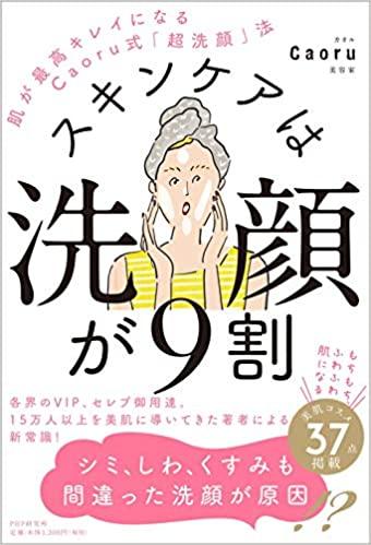 スキンケアは洗顔が9割 肌が最高にキレイになるCaoru式「超洗顔」法にクレンジングミルク他紹介されました。
