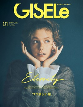 GISELe 2021年1月号にピーリングソフトが紹介されました。