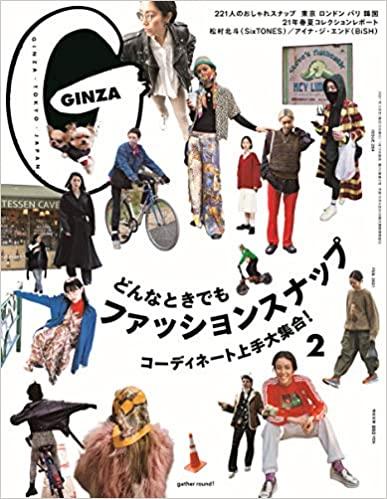 GINZAにカミーレハンドクリームが紹介されました。